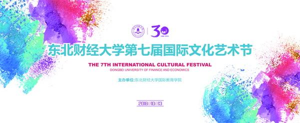 国际文化艺术节舞台背景板-尺寸10.2x4.2m-放大十倍喷绘-黑白布-四周留白边不用净边-1个_调整大小.jpg